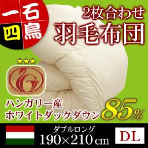 2枚合わせ羽毛布団(ハンガリー産ホワイトダックダウン85%)ダブルロング/キナリ