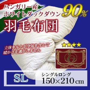京都西川羽毛&マイクロファイバー掛布団(ダックダウン50%)ダブルロング