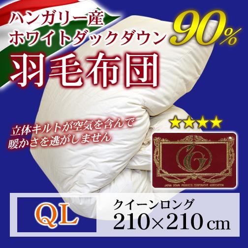 フランス産ホワイトダックダウン90%羽毛掛布団クイーンロングキナリ