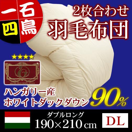 フランス産ホワイトダックダウン90%2枚合わせ羽毛掛布団ダブルロングキナリ