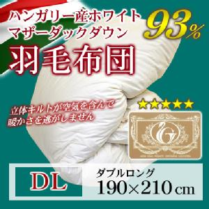 羽毛布団(ハンガリー産ホワイトマザーダックダウン93%)ダブルロング/キナリ