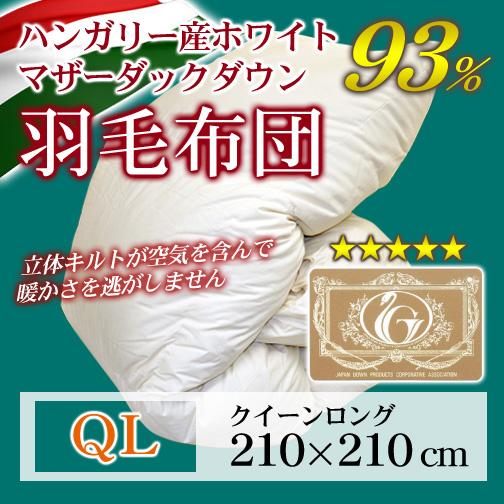 ポーランド産ホワイトマザーダックダウン93%羽毛掛布団クイーンロング