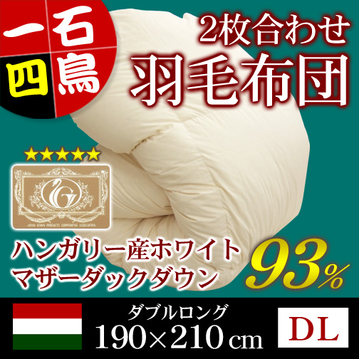 ポーランド産ホワイトマザーダックダウン93%2枚合わせ羽毛掛布団ダブルロングキナリ
