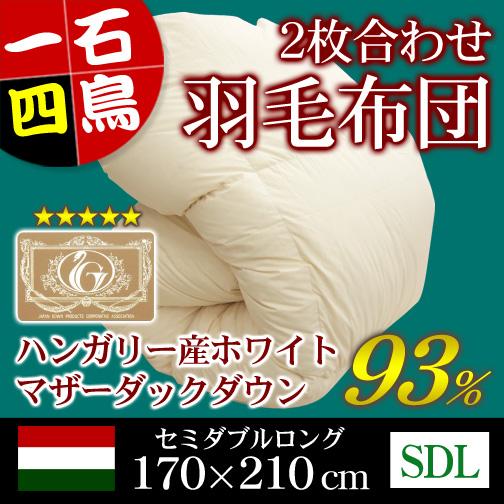 ポーランド産ホワイトマザーダックダウン93%羽毛掛布団セミダブルロングキナリ