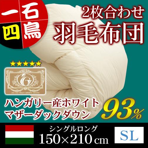 2枚合わせ羽毛布団(ポーランド産ホワイトマザーダックダウン93%)シングルロング/キナリ