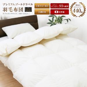 京都西川の羽根枕43×63cm
