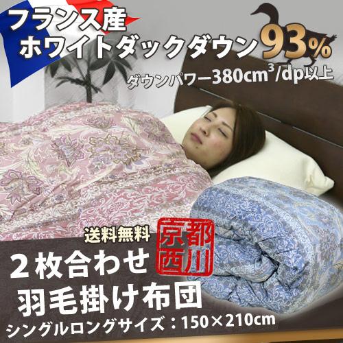 【数量限定品】【京都西川】2枚合せ羽毛布団(フランス産ホワイトダックダウン93%)シングルロング