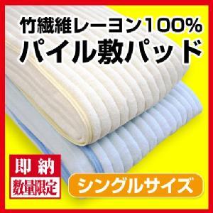 竹繊維レーヨン100% パイル敷きパッド