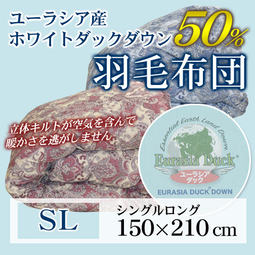 羽毛布団(ホワイトダックダウン50%)シングルロング