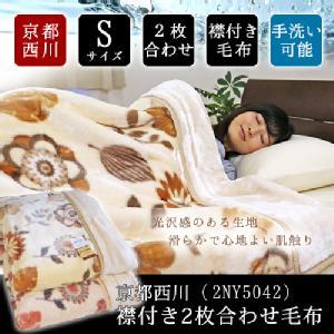 【京都西川】襟付きエステル合わせ毛布【JA】