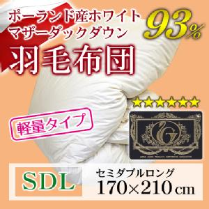 【軽量】羽毛布団(ポーランド産ホワイトマザーダックダウン95%)セミダブルロング/キナリ