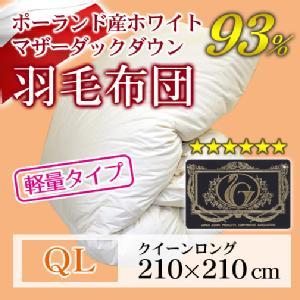 【軽量】羽毛布団(ポーランド産ホワイトマザーダックダウン95%)クイーンロング/キナリ