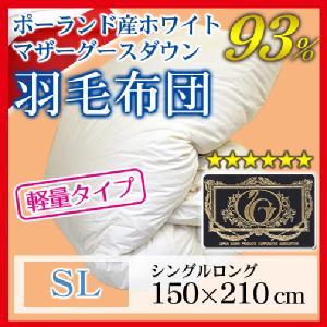 ポーランド産ホワイトマザーグースダウン95%羽毛掛布団軽量タイプ シングルロング
