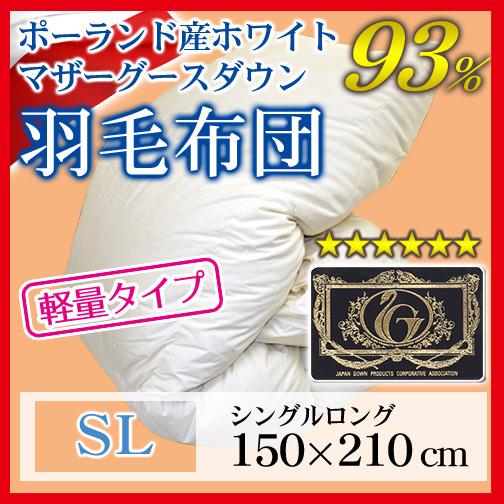 【軽量】羽毛布団(ポーランド産ホワイトマザーグースダウン95%)シングルロング/キナリ