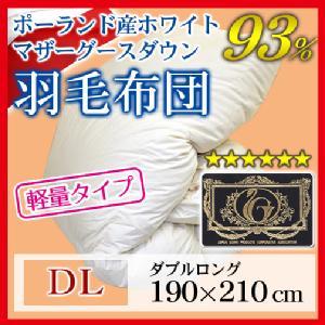 【軽量】羽毛布団(ポーランド産ホワイトマザーグースダウン95%)ダブルロング/キナリ