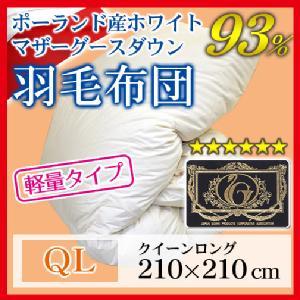 【軽量】羽毛布団(ポーランド産ホワイトマザーグースダウン95%)クイーンロング/キナリ
