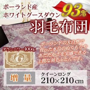 【送料込!】羽毛布団【モアレ】ポーランド産WGD93%[クイーンロング/増量]日本製羽毛掛けふとん/ホワイトグースダウン