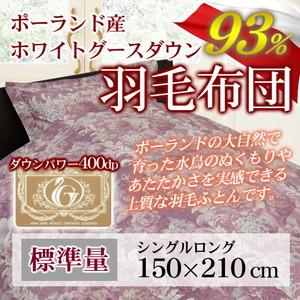 【送料込!】羽毛布団【モアレ】ポーランド産WGD93%[シングルロング/標準量]日本製羽毛掛けふとん/ホワイトグースダウン