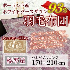 【送料込!】羽毛布団【モアレ】ポーランド産WGD93%[セミダブルロング/標準量]日本製羽毛掛けふとん/ホワイトグースダウン