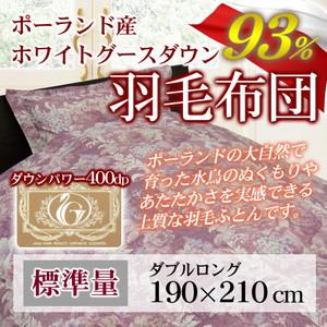 【送料込!】羽毛布団【モアレ】ポーランド産WGD93%[ダブルロング/標準量]日本製羽毛掛けふとん/ホワイトグースダウン
