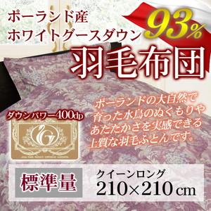 【送料込!】羽毛布団【モアレ】ポーランド産WGD93%[クイーンロング/標準量]日本製羽毛掛けふとん/ホワイトグースダウン