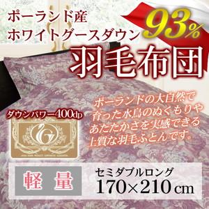 【送料込!】羽毛布団【モアレ】ポーランド産WGD93%[セミダブルロング/軽量]日本製羽毛掛けふとん/ホワイトグースダウン