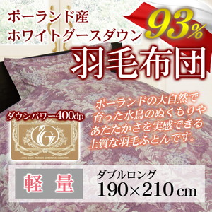 【送料込!】羽毛布団【モアレ】ポーランド産WGD93%[ダブルロング/軽量]日本製羽毛掛けふとん/ホワイトグースダウン