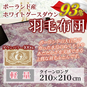 【送料込!】羽毛布団【モアレ】ポーランド産WGD93%[クイーンロング/軽量]日本製羽毛掛けふとん/ホワイトグースダウン