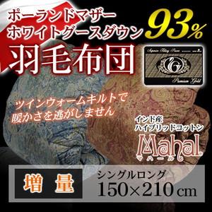【送料込!】羽毛布団【グランデ】ポーランド産WMGD93%[シングルロング/増量]日本製羽毛掛けふとん/ホワイトマザーグースダウン