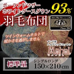 【送料込!】羽毛布団【グランデ】ポーランド産WMGD93%[シングルロング/標準量]日本製羽毛掛けふとん/ホワイトマザーグースダウン