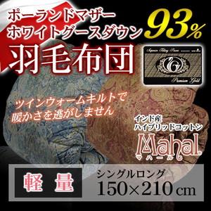 羽毛布団【グランデ】ポーランド産WMGD93%[シングルロング/軽量]日本製羽毛掛けふとん/ホワイトマザーグースダウン
