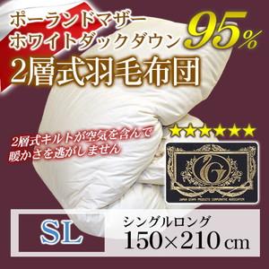 2層式羽毛掛け布団(ポーランド産ホワイトマザーダックダウン95%)シングルロング/プレミアムゴールドラベル付き/安心の日本製/寝具 羽毛布団