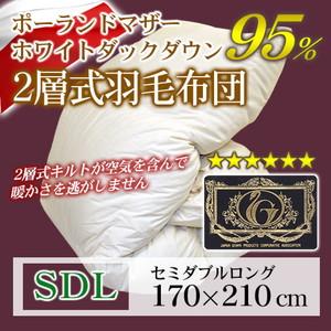 2層式羽毛掛け布団(ポーランド産ホワイトマザーダックダウン95%)セミダブルロング