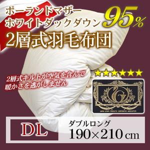 2層式羽毛掛け布団(ポーランド産ホワイトマザーダックダウン95%)ダブルロング/プレミアムゴールドラベル付き/安心の日本製/寝具 羽毛布団
