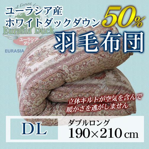 羽毛掛け布団(ユーラシア産ホワイトダックダウン50%)ダブルロング/安心の日本製/寝具 羽毛布団