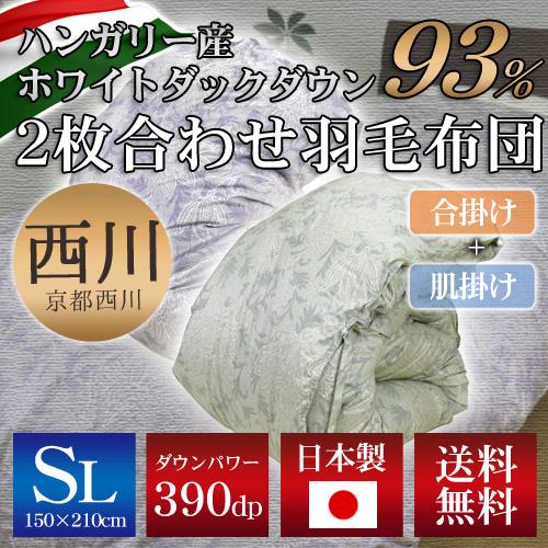 【京都西川】2枚合わせ羽毛布団(ハンガリー産ホワイトダックダウン93%)シングルロング