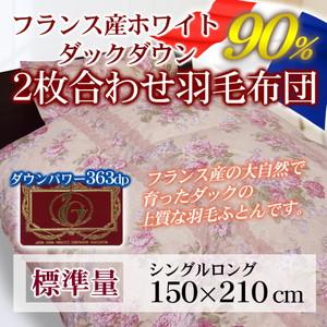 羽毛布団【アムール】フランス産WDD90%[シングルロング/標準量]日本製羽毛掛けふとん/ホワイトダックダウン