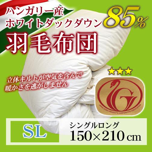 羽毛布団(フランス産ホワイトダックダウン85%)シングルロング/キナリ