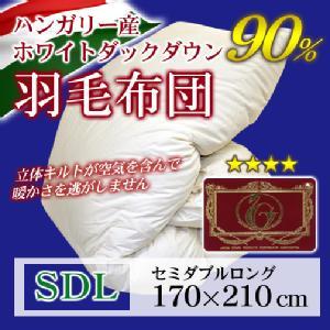 羽毛布団(フランス産ホワイトダックダウン90%)セミダブルロング/キナリ