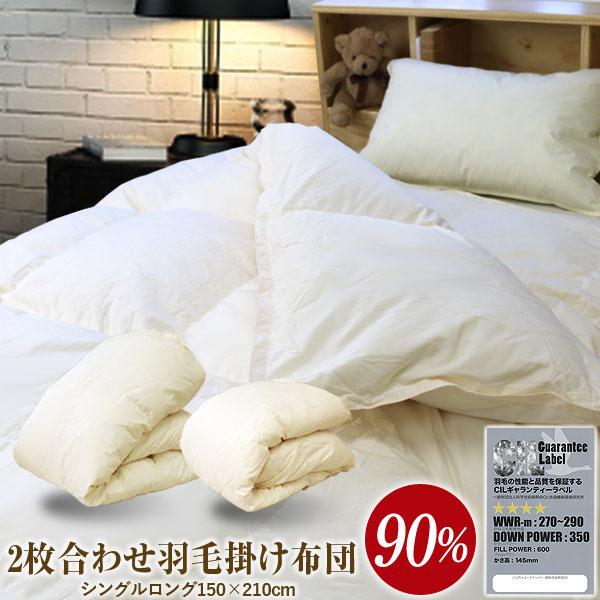 2枚合わせ羽毛布団(フランス産ホワイトダックダウン90%)シングルロング/キナリ