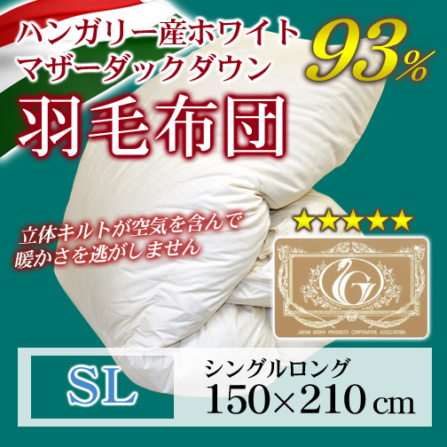 羽毛布団(ポーランド産ホワイトマザーダックダウン93%)シングルロング/キナリ