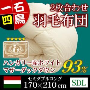 羽毛布団(ポーランド産ホワイトマザーダックダウン93%)セミダブルロング/キナリ