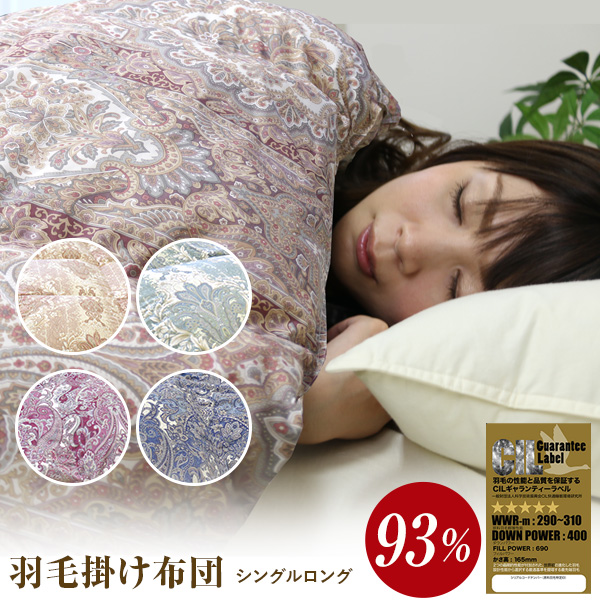 【訳あり】羽毛布団(フランス産ホワイトマザーダックダウン93%)シングルロング