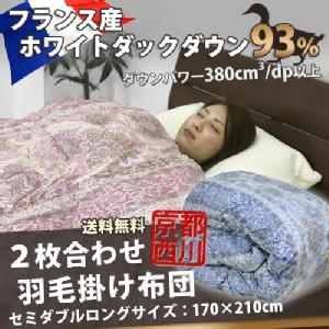 【京都西川】2枚合わせ羽毛布団(フランス産ホワイトダックダウン93%)セミダブルロング
