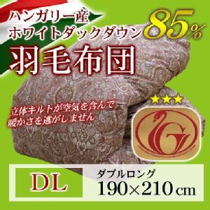 羽毛布団(フランス産ホワイトダックダウン85%)ダブルロング