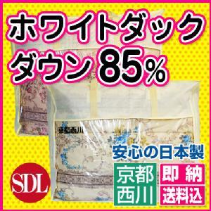 【京都西川】羽毛布団(ホワイトダックダウン85%)セミダブルロング