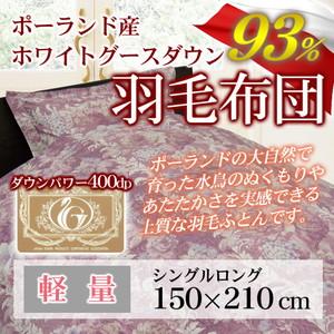羽毛布団【モアレ】ポーランド産WGD93%[シングルロング/軽量]日本製羽毛掛けふとん/ホワイトグースダウン
