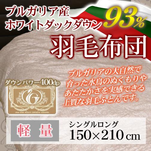羽毛布団【ブルガリア/ザクト】ブルガリア産WDD93%[シングルロング/軽量]日本製羽毛掛けふとん/ホワイトダックダウン