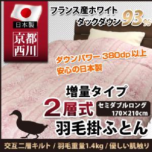 【数量限定品】【京都西川】【増量】2層式羽毛布団(フランス産ホワイトダックダウン93%)セミダブルロング