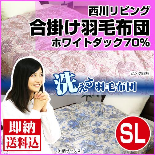 【合掛け】【数量限定】【西川リビング】羽毛合掛け布団(中国産ホワイトダックダウン70%) シングルロング